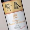 El artista y escritor Xu Bing crea la etiqueta del Mouton Rothschild 2018